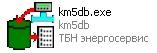 KM-5 как снять показания